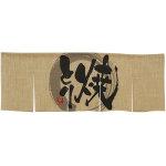 【新商品】エステル麻のれん 焼とり 5巾 (69219)