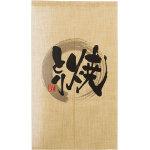 【新商品】エステル麻のれん 焼きとり 半間 (69240)