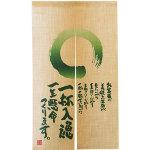 【新商品】エステル麻のれん 一杯入魂 半間 (69244)