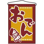 おでん イラスト入り 吊り下げ旗(693)