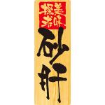 メニューシール 焼鳥メニュー 表示:砂肝 (6936)