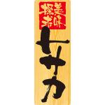 メニューシール 焼鳥メニュー 表示:トサカ (6939)