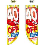 40% OFF (黄色地 赤丸に白文字で数字) フラッグ(遮光・両面印刷) (69447)