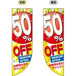 50% OFF (黄色地 赤丸に白文字で数字) フラッグ(遮光・両面印刷) (69448)
