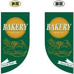 BEAKERY (緑地 上段にオレンジの丸) Rフラッグ ミニ(遮光・両面印刷) (69459)