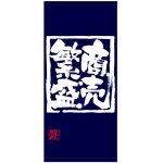 フルカラー店頭幕(懸垂幕) 商売繁盛 素材:ポンジ (69492)