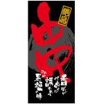 フルカラー店頭幕(懸垂幕) 串 「絶品」 素材:ポンジ (69501)