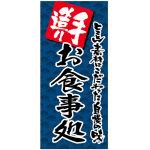フルカラー店頭幕(懸垂幕) 手造り お食事処(紺地) 素材:ポンジ (69513)