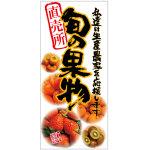 フルカラー店頭幕(懸垂幕) 旬の果物 素材:ポンジ (69528)