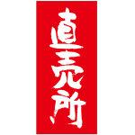 フルカラー店頭幕(懸垂幕) 直売所 素材:ポンジ (69531)