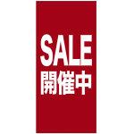 フルカラー店頭幕(懸垂幕) SALE開催中 素材:ポンジ (69540)