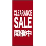 フルカラー店頭幕(懸垂幕) CLEARANCE SALE開催中 素材:ポンジ (69546)