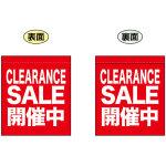 CLEARANCE SALE 開催中 (赤) ミニフラッグ(遮光・両面印刷) (69556)