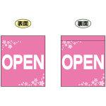 OPEN (ピンク 白文字 横書き) ミニフラッグ(遮光・両面印刷) (69563)