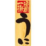 メニューシール 寿司メニュー 表示:うに (6958)