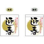 迎春 ミニフラッグ(遮光・両面印刷) (69599)