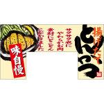 【新商品】変型のれん とんかつ (69606)