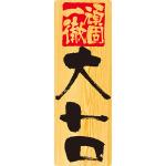 メニューシール 寿司メニュー 表示:大トロ (6962)