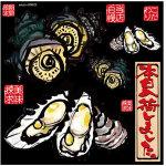 牡蠣・さざえ ボード用イラストシール (69623)