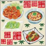 エビチリ・麻婆豆腐・酢豚・グリーンサラダ ボード用イラストシール (69627)