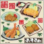 とんかつ・メンチカツ・コロッケ・エビフライ ボード用イラストシール (69628)