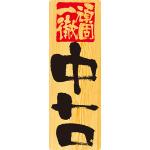 メニューシール 寿司メニュー 表示:中トロ (6963)