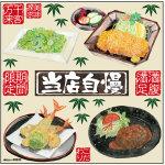 天ぷら・ハンバーグ・とんかつ・グリーンサラダ ボード用イラストシール (69630)