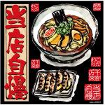 ラーメン・餃子 ボード用イラストシール (69637)