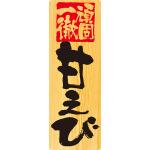 メニューシール 寿司メニュー 表示:甘えび (6964)