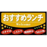 おすすめランチ ボード用イラストシール (69648)
