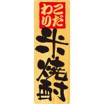 メニューシール お酒メニュー 表示:米焼酎 (6968)