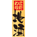 メニューシール お酒メニュー 表示:地酒 (6971)