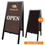 リムーバブルA型マジカルボード Dining bar (69724)
