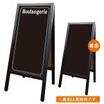 リムーバブルA型マジカルボード Boulangerie (69733)