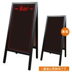 リムーバブルA型マジカルボード Bar (69734)