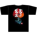 フルカラーTシャツ まぐろの旨い店 サイズ:M (69799)