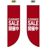 CLEARANCE SALE開催中 (R型 赤地に白文字) フラッグ(遮光・両面印刷) (69802)
