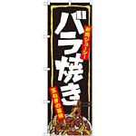 のぼり旗 バラ焼き (7060)