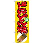 のぼり旗 どんどん焼 (7062)