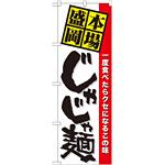のぼり旗 本場盛岡 じゃじゃ麺 7065