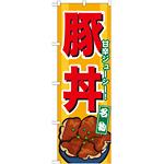 のぼり旗 豚丼 黄色地 下段にイラスト(7066)