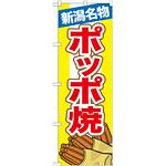 のぼり旗 ポッポ焼 (7069)