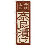 のぼり旗 奈良漬け (7076)