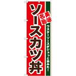 のぼり旗 ソースカツ丼 ウスターソースがジュッと染みた (7077)