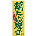 のぼり旗 鶏ちゃん焼き (7079)