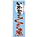 のぼり旗 いかなごくき煮 (7080)