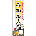 のぼり旗 みかん大福 (7084)