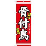 のぼり旗 骨付鳥 (7086)