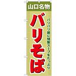 のぼり旗 山口名物バリそば (7087)
