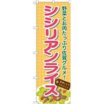 のぼり旗 シシリアンライス (7088)